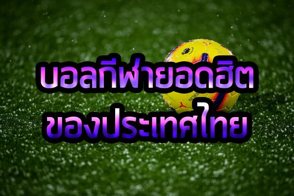 บอลกีฬายอดฮิตของประเทศไทย
