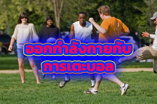 ออกกำลังกายกับการเตะบอล