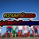 ความผูกพันของหนุ่มไทยกับกีฬาฟุตบอล